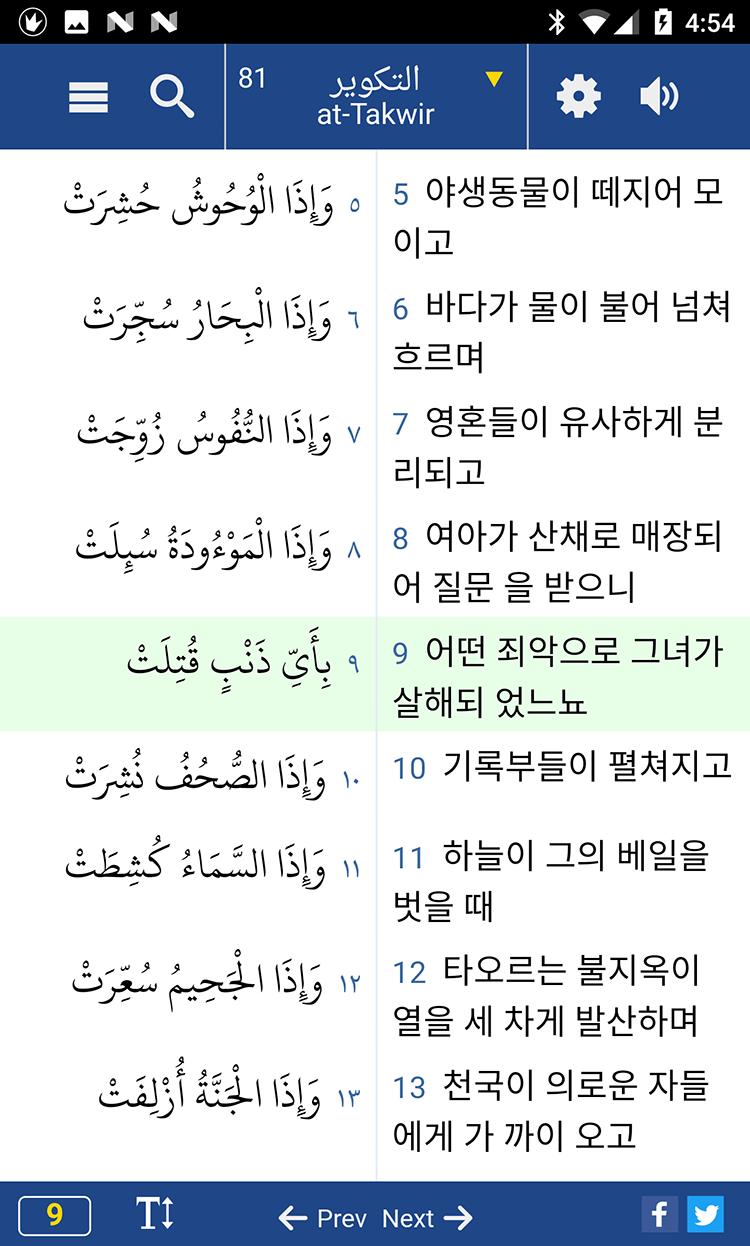 www.QuranWow.com