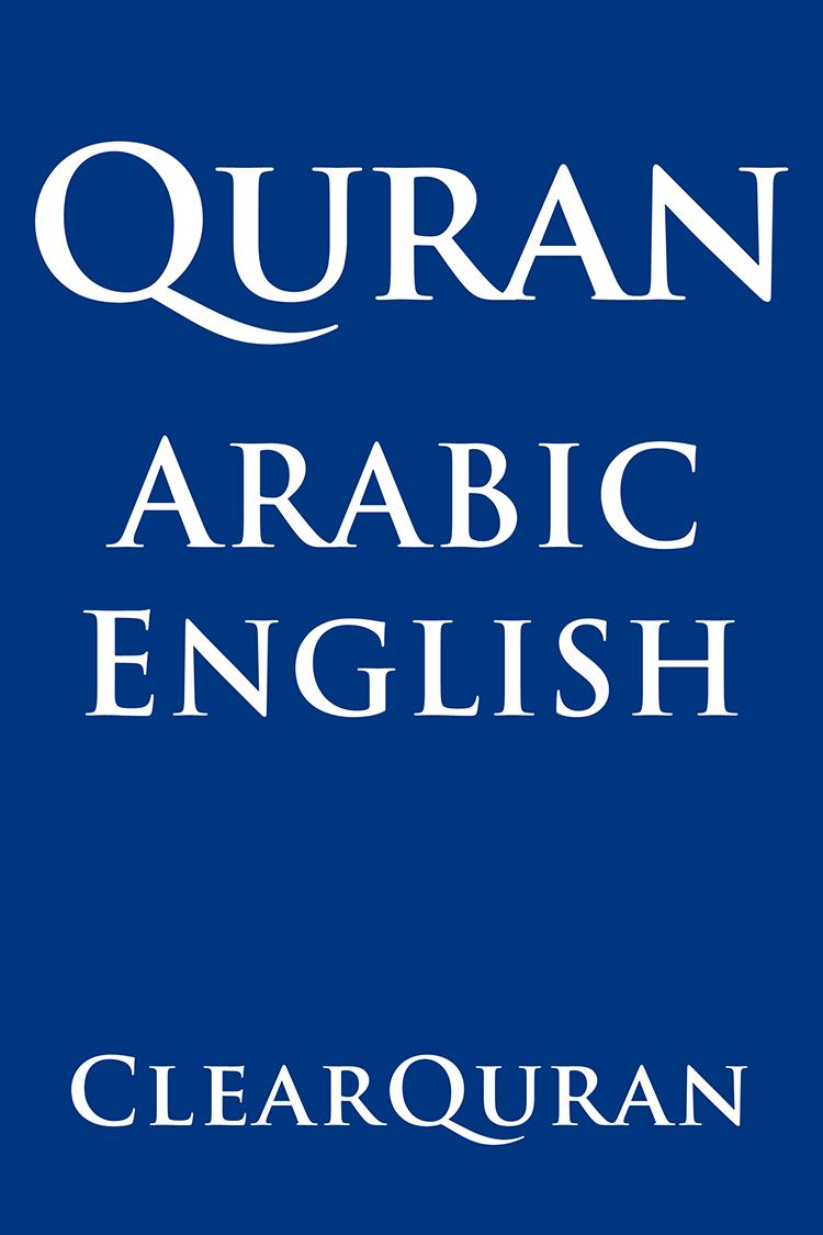 Citaten Quran English : Quran arabic english